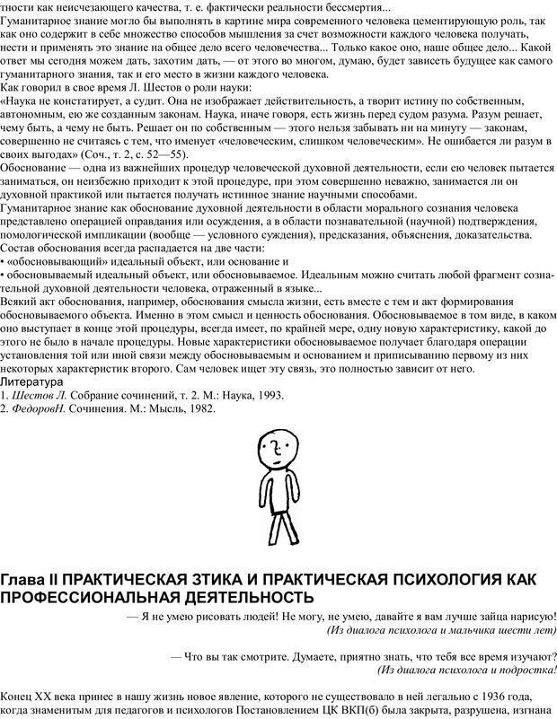 PDF. Практическая психология. Абрамова Г. С. Страница 11. Читать онлайн