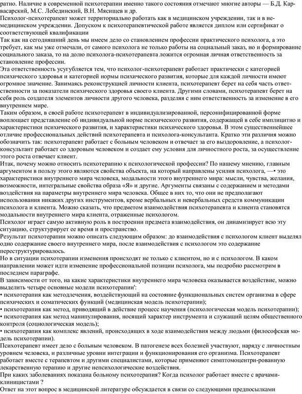 PDF. Практическая психология. Абрамова Г. С. Страница 110. Читать онлайн