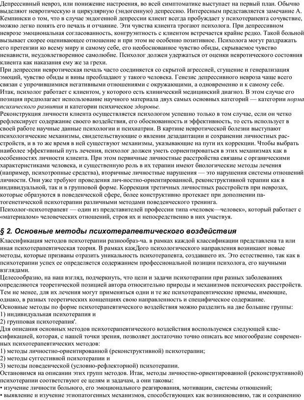PDF. Практическая психология. Абрамова Г. С. Страница 113. Читать онлайн