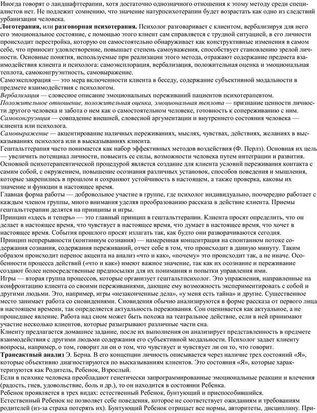 PDF. Практическая психология. Абрамова Г. С. Страница 117. Читать онлайн