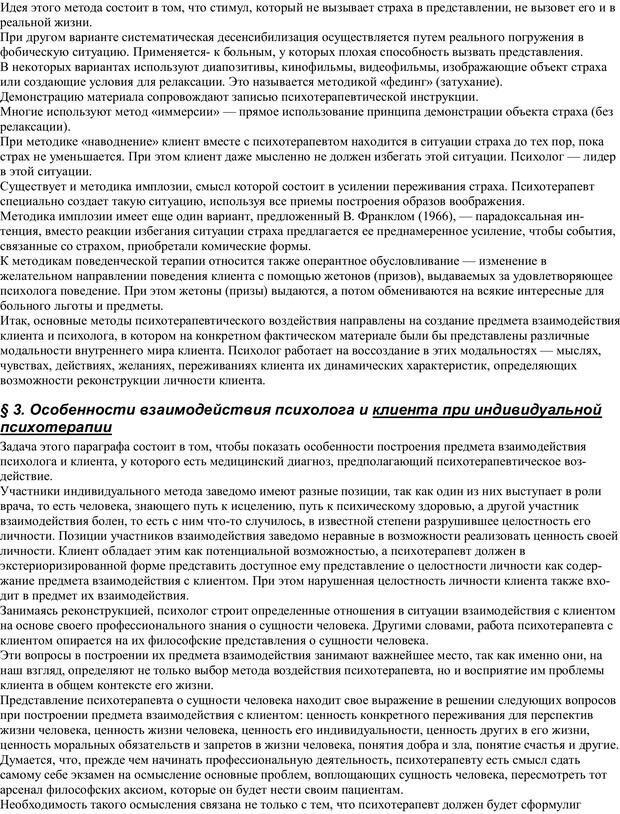 PDF. Практическая психология. Абрамова Г. С. Страница 119. Читать онлайн