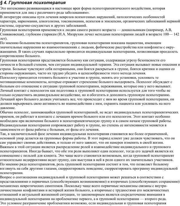PDF. Практическая психология. Абрамова Г. С. Страница 123. Читать онлайн