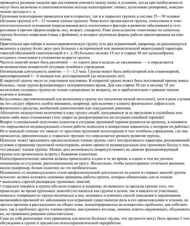 PDF. Практическая психология. Абрамова Г. С. Страница 124. Читать онлайн