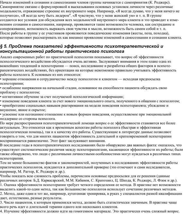 PDF. Практическая психология. Абрамова Г. С. Страница 128. Читать онлайн