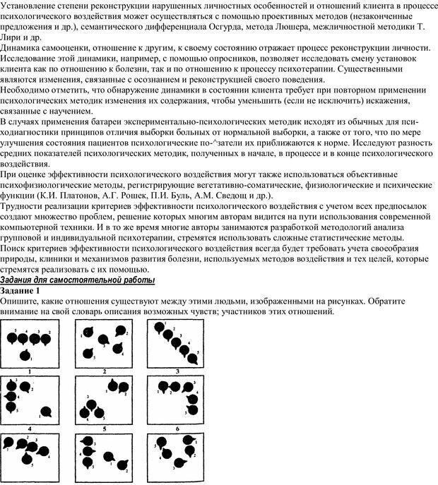 PDF. Практическая психология. Абрамова Г. С. Страница 130. Читать онлайн