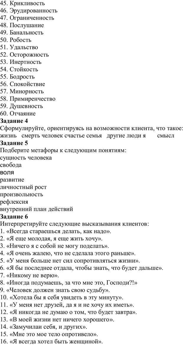 PDF. Практическая психология. Абрамова Г. С. Страница 133. Читать онлайн