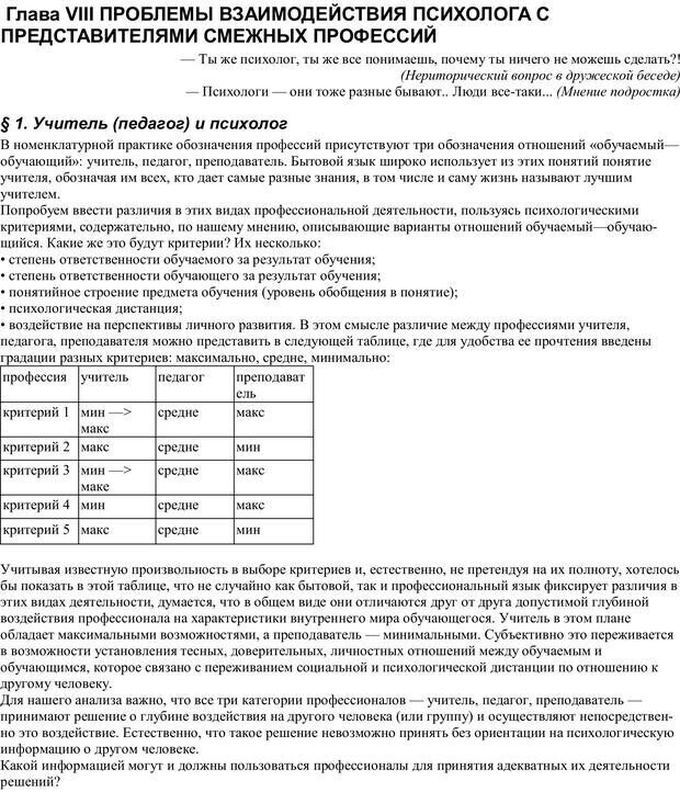 PDF. Практическая психология. Абрамова Г. С. Страница 134. Читать онлайн