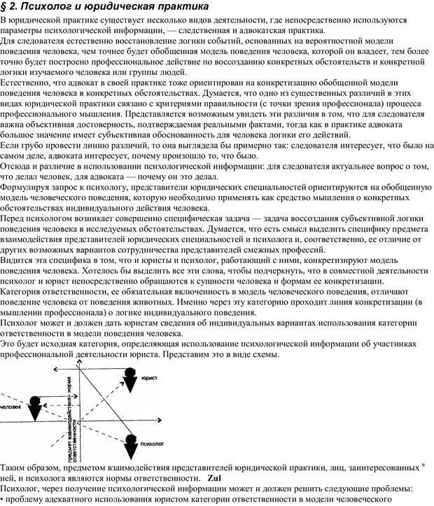 PDF. Практическая психология. Абрамова Г. С. Страница 136. Читать онлайн