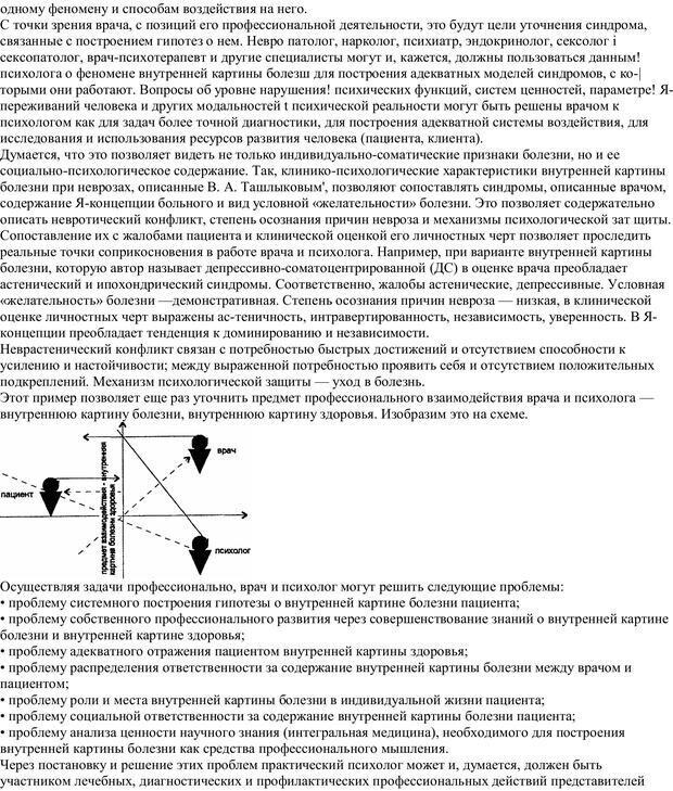 PDF. Практическая психология. Абрамова Г. С. Страница 138. Читать онлайн