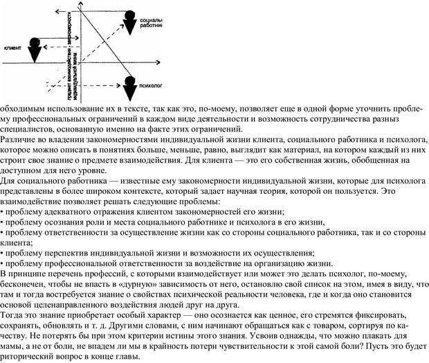 PDF. Практическая психология. Абрамова Г. С. Страница 140. Читать онлайн
