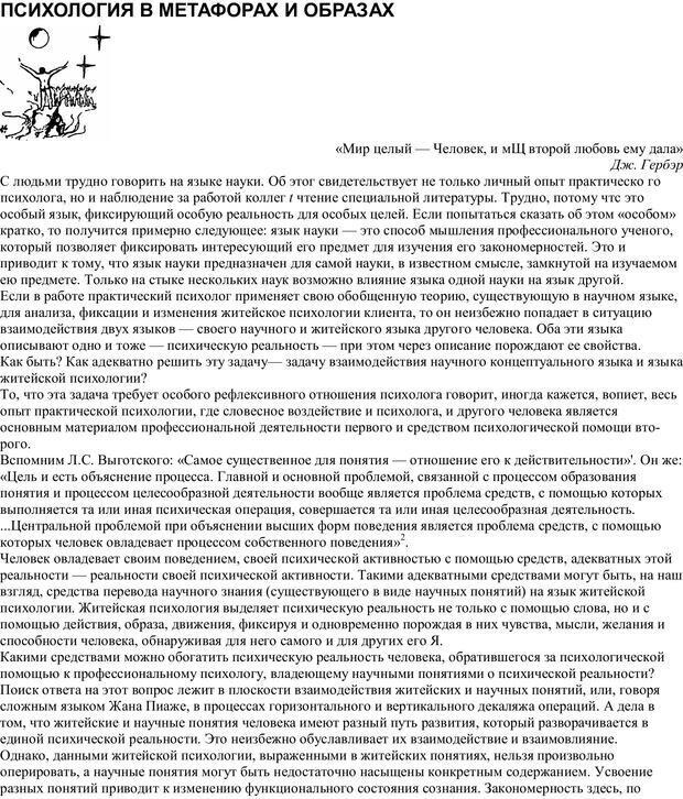 PDF. Практическая психология. Абрамова Г. С. Страница 141. Читать онлайн