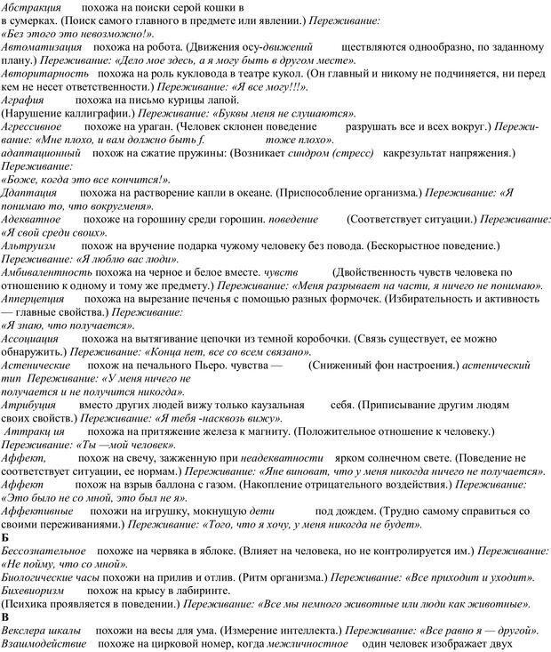 PDF. Практическая психология. Абрамова Г. С. Страница 144. Читать онлайн
