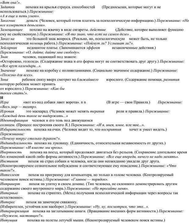 PDF. Практическая психология. Абрамова Г. С. Страница 147. Читать онлайн
