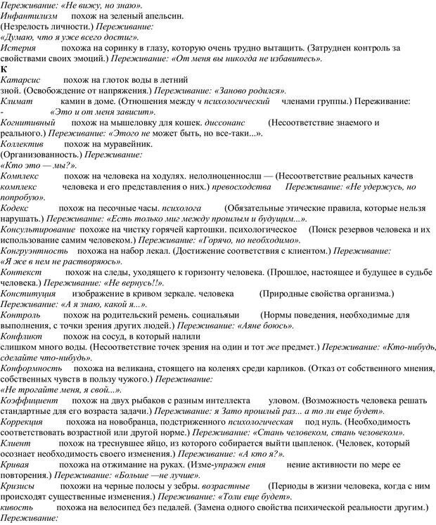 PDF. Практическая психология. Абрамова Г. С. Страница 148. Читать онлайн