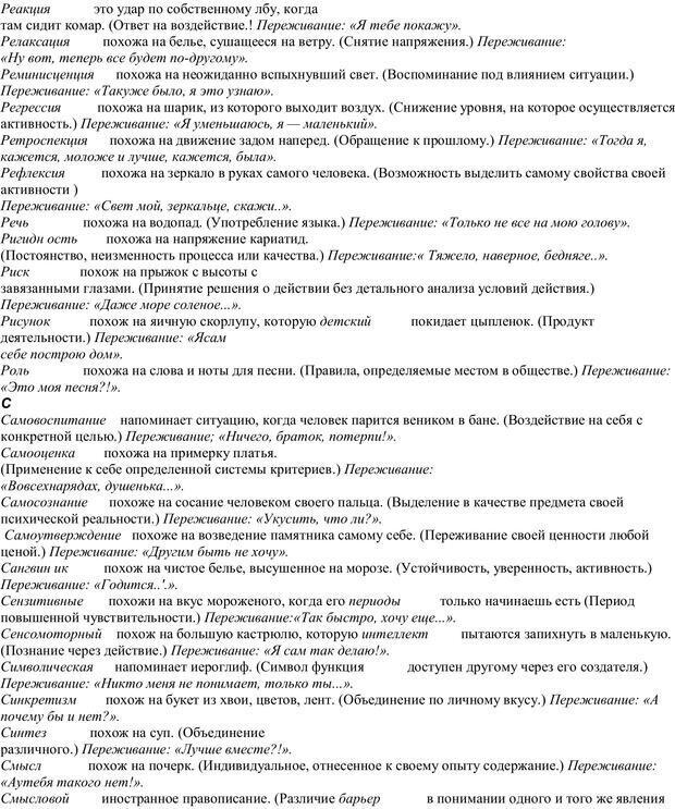 PDF. Практическая психология. Абрамова Г. С. Страница 152. Читать онлайн