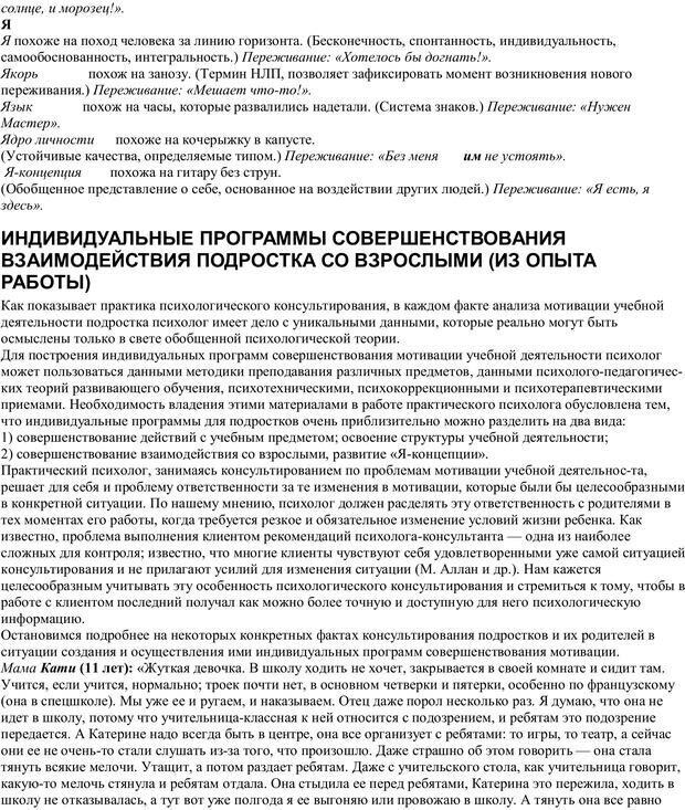 PDF. Практическая психология. Абрамова Г. С. Страница 155. Читать онлайн
