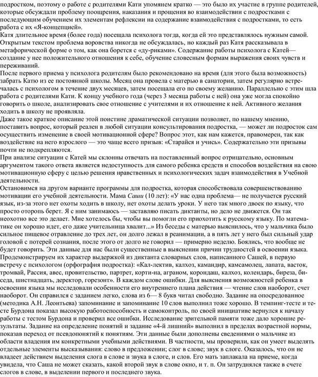 PDF. Практическая психология. Абрамова Г. С. Страница 157. Читать онлайн