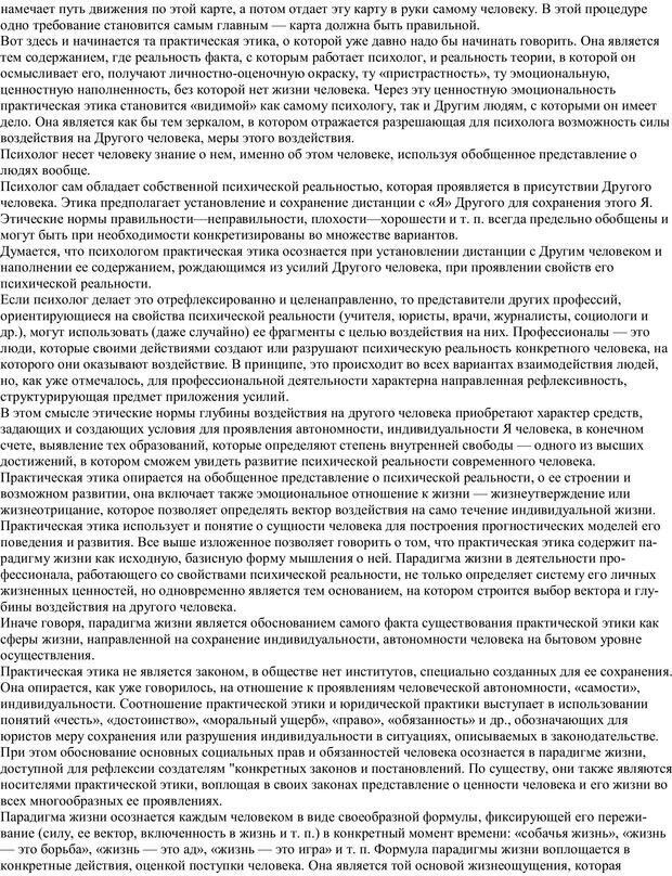 PDF. Практическая психология. Абрамова Г. С. Страница 16. Читать онлайн