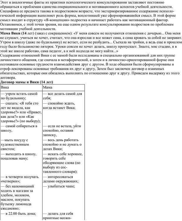 PDF. Практическая психология. Абрамова Г. С. Страница 161. Читать онлайн