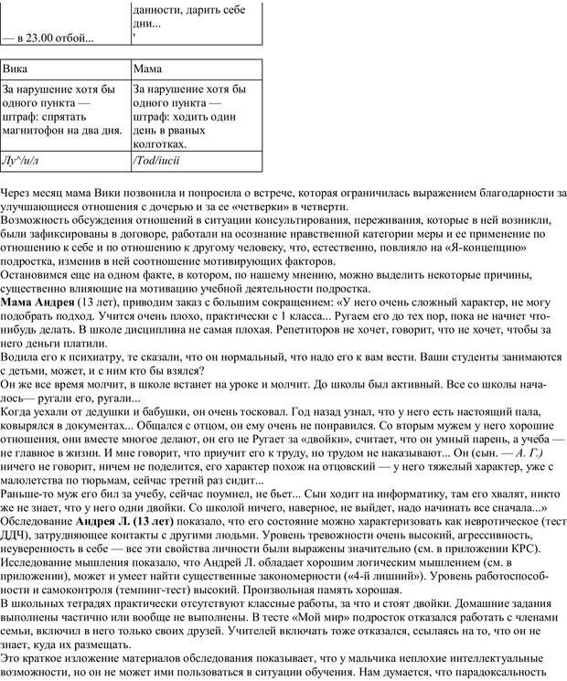 PDF. Практическая психология. Абрамова Г. С. Страница 162. Читать онлайн