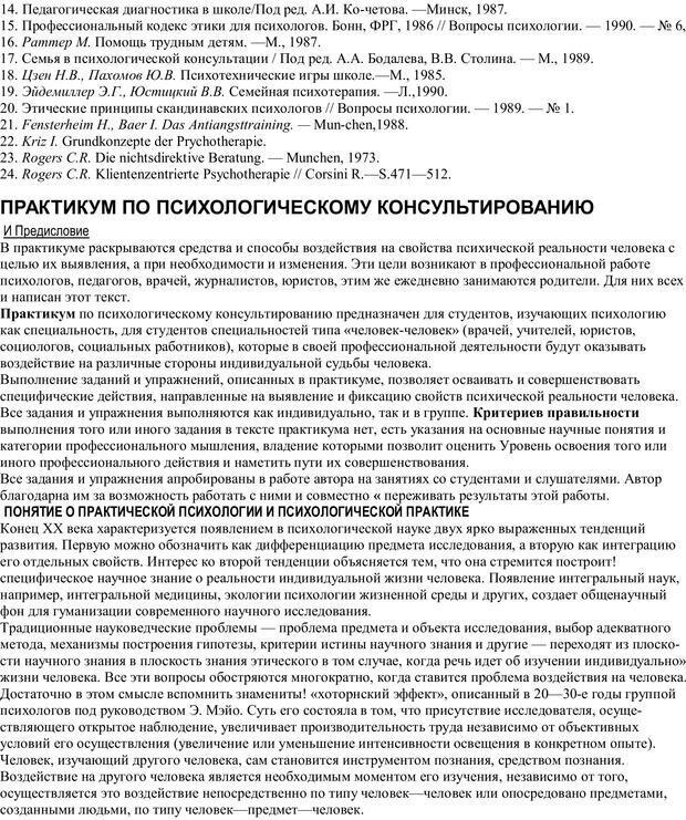 PDF. Практическая психология. Абрамова Г. С. Страница 166. Читать онлайн