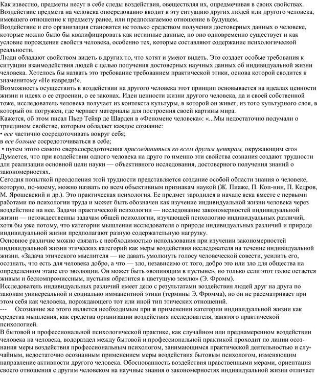 PDF. Практическая психология. Абрамова Г. С. Страница 167. Читать онлайн
