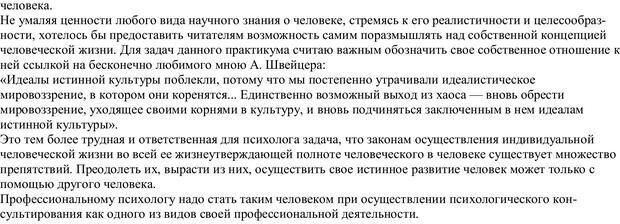PDF. Практическая психология. Абрамова Г. С. Страница 169. Читать онлайн