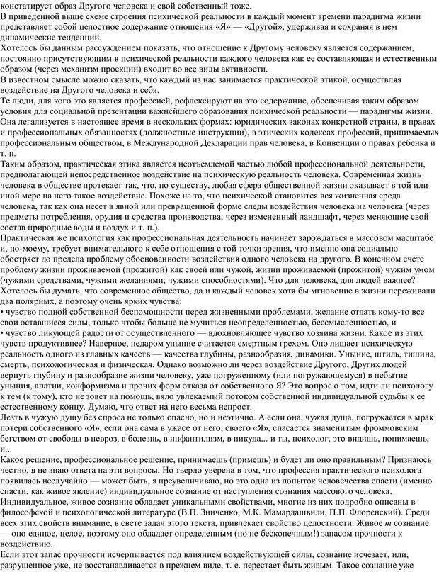 PDF. Практическая психология. Абрамова Г. С. Страница 17. Читать онлайн