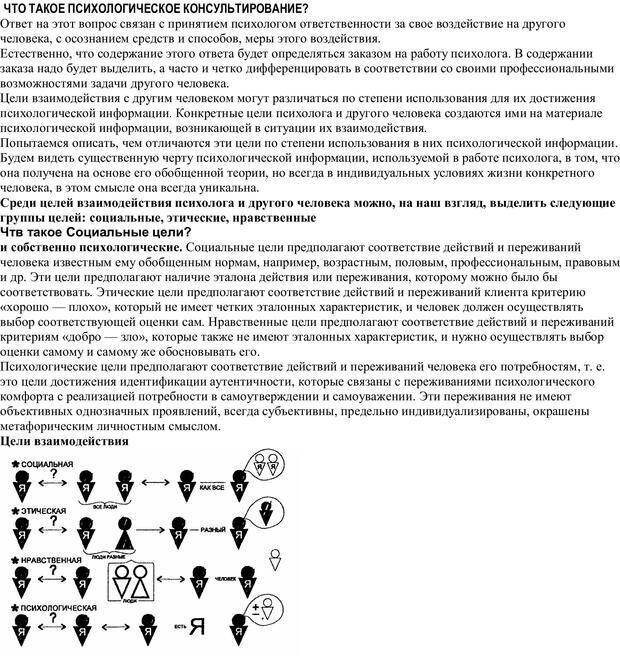 PDF. Практическая психология. Абрамова Г. С. Страница 170. Читать онлайн