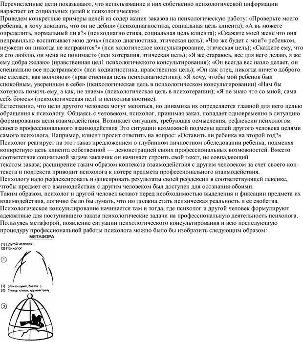 PDF. Практическая психология. Абрамова Г. С. Страница 171. Читать онлайн