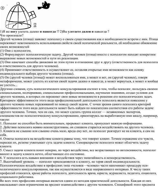 PDF. Практическая психология. Абрамова Г. С. Страница 173. Читать онлайн
