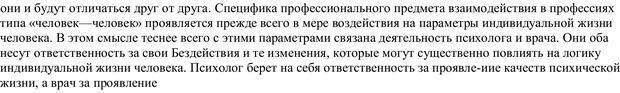 PDF. Практическая психология. Абрамова Г. С. Страница 174. Читать онлайн