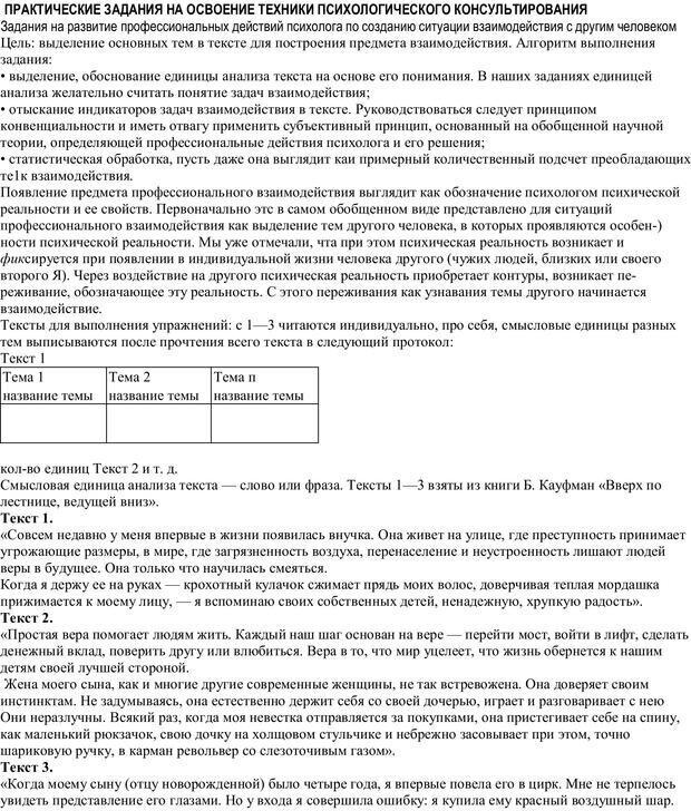 PDF. Практическая психология. Абрамова Г. С. Страница 181. Читать онлайн