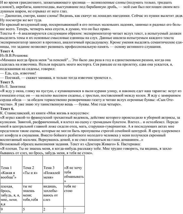 PDF. Практическая психология. Абрамова Г. С. Страница 182. Читать онлайн