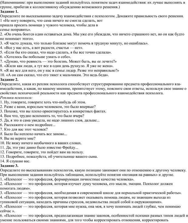PDF. Практическая психология. Абрамова Г. С. Страница 184. Читать онлайн