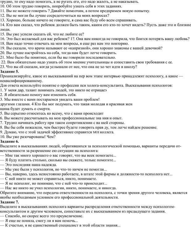 PDF. Практическая психология. Абрамова Г. С. Страница 186. Читать онлайн