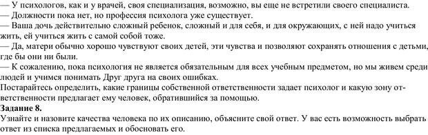 PDF. Практическая психология. Абрамова Г. С. Страница 187. Читать онлайн