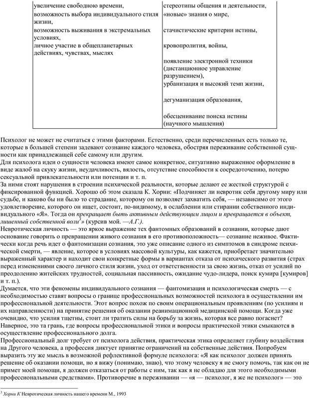 PDF. Практическая психология. Абрамова Г. С. Страница 19. Читать онлайн