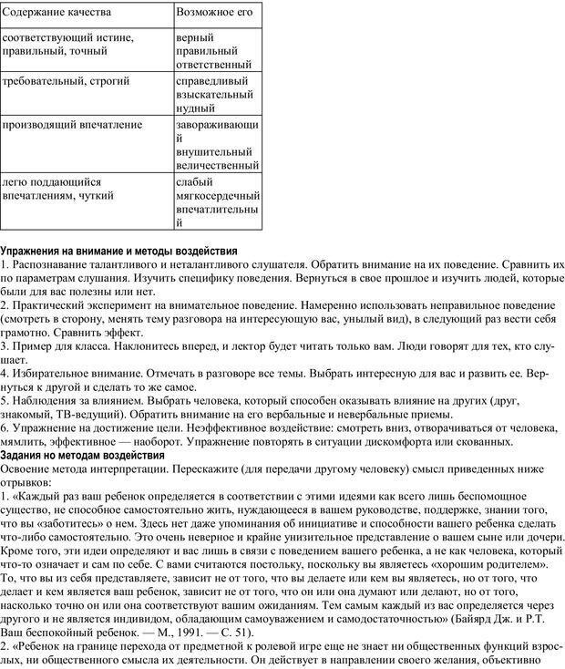 PDF. Практическая психология. Абрамова Г. С. Страница 190. Читать онлайн
