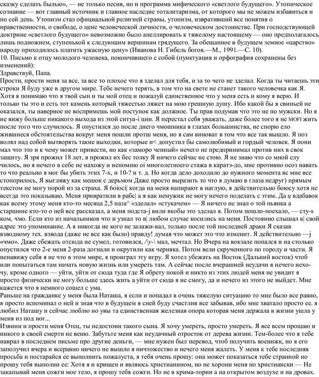 PDF. Практическая психология. Абрамова Г. С. Страница 193. Читать онлайн