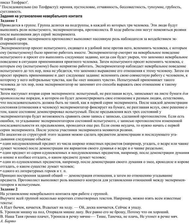 PDF. Практическая психология. Абрамова Г. С. Страница 196. Читать онлайн