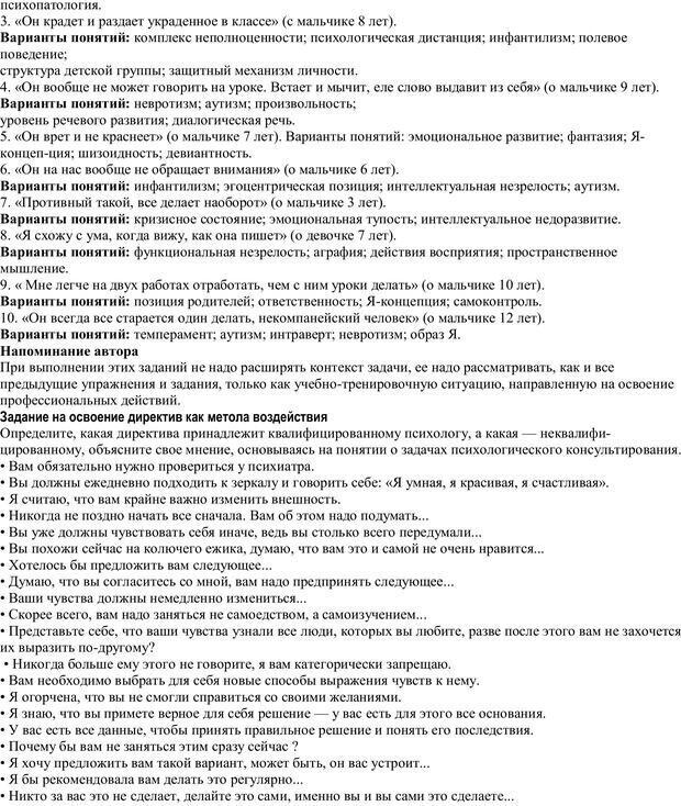 PDF. Практическая психология. Абрамова Г. С. Страница 199. Читать онлайн