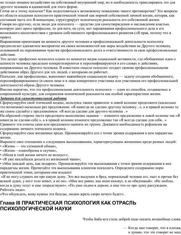 PDF. Практическая психология. Абрамова Г. С. Страница 20. Читать онлайн