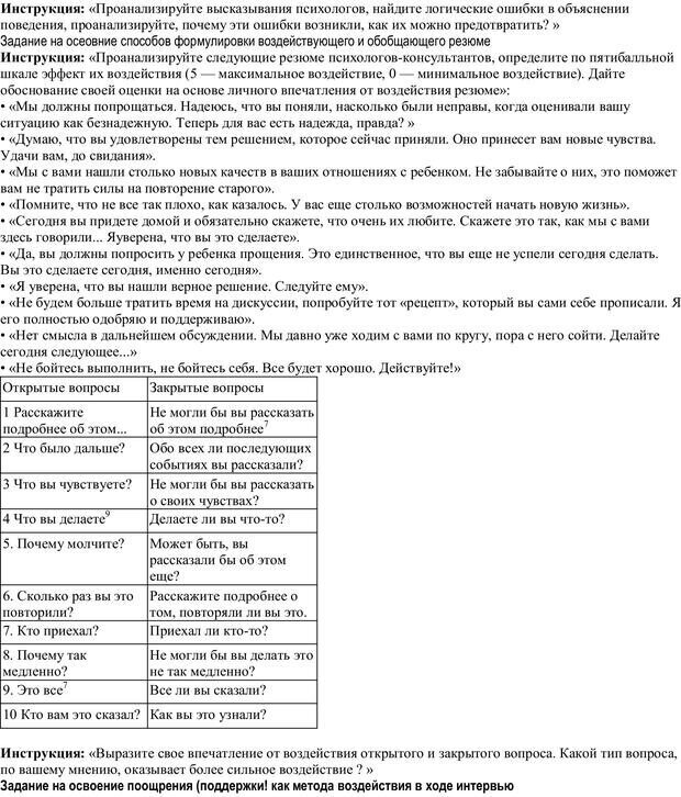 PDF. Практическая психология. Абрамова Г. С. Страница 206. Читать онлайн