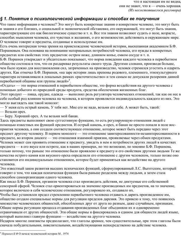 PDF. Практическая психология. Абрамова Г. С. Страница 21. Читать онлайн