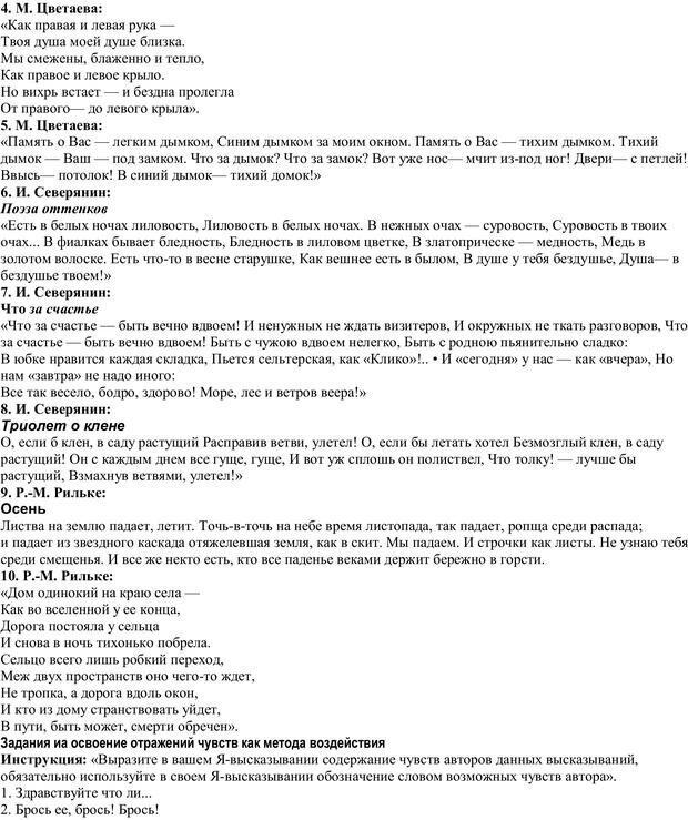 PDF. Практическая психология. Абрамова Г. С. Страница 210. Читать онлайн