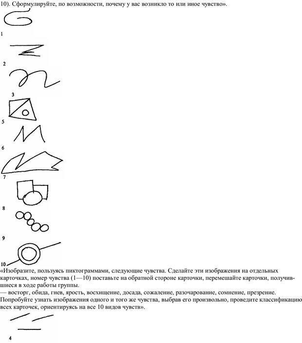 PDF. Практическая психология. Абрамова Г. С. Страница 212. Читать онлайн