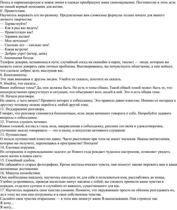 PDF. Практическая психология. Абрамова Г. С. Страница 216. Читать онлайн