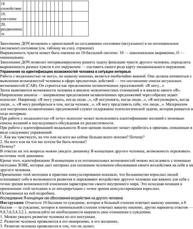 PDF. Практическая психология. Абрамова Г. С. Страница 219. Читать онлайн