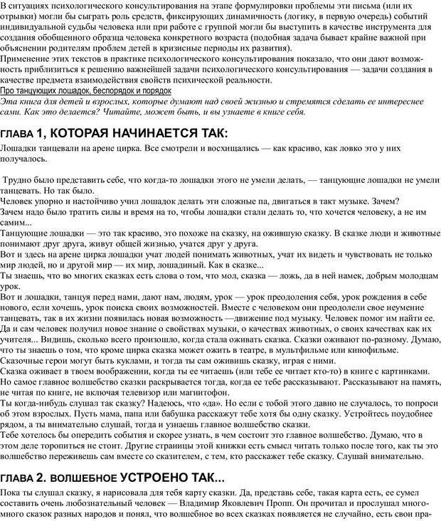 PDF. Практическая психология. Абрамова Г. С. Страница 224. Читать онлайн